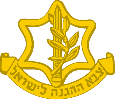 By Flag_of_the_Israel_Defence_Forces.svg: Meronim derivative work: User:Zscout370 (Return fire) (Flag_of_the_Israel_Defence_Forces.svg) [CC BY-SA 3.0 (http://creativecommons.org/licenses/by-sa/3.0)], via Wikimedia Commons